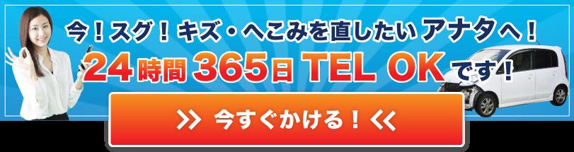 24H365日対応します!